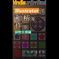 Illustratorで和柄を作る-植物文様編-