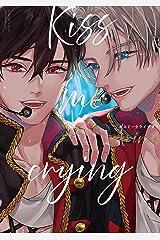 Kiss me crying (ビーボーイコミックスデラックス) コミック