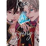 Kiss me crying (ビーボーイコミックスデラックス)