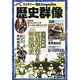 歴史群像 2014年 04月号 [雑誌]