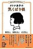 相手もよろこぶ 私もうれしい オトナ女子の気くばり帳 (SANCTUARY BOOKS)