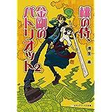 桃の侍、金剛のパトリオット2 (メディアワークス文庫)