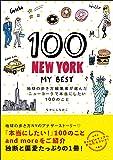 100 NEW YORK - MY BEST 地球の歩き方編集者が選んだニューヨークで本当にしたい100のこと (地球の…
