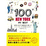 100 NEW YORK - MY BEST 地球の歩き方編集者が選んだニューヨークで本当にしたい100のこと (地球の歩き方Books)