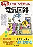 トコトンやさしい電気回路の本 (B&Tブックス―今日からモノ知りシリーズ)