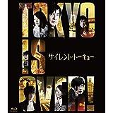 サイレント・トーキョー 通常版 [Blu-ray]
