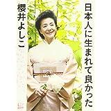 日本人に生まれて良かった