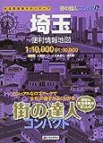 街の達人 コンパクト 埼玉 便利情報地図 (でっか字 道路地図 | マップル)