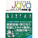 スッキリわかるJava入門 実践編 第3版 スッキリわかるシリーズ