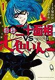 劇団二十面相VS七色いんこ(1) (少年チャンピオン・コミックス)