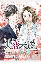 失恋未遂 : 12 (ジュールコミックス) Kindle版