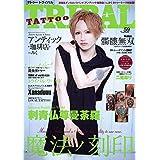 TATTOO TRIBAL Vol.59 (富士美ムック)
