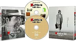 【Amazon.co.jp限定】男はつらいよ お帰り 寅さん 豪華版(初回限定生産)(非売品プレスシート付き) [Blu-ray]