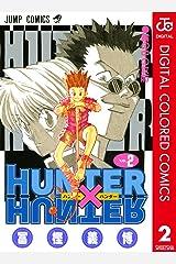 HUNTER×HUNTER カラー版 2 (ジャンプコミックスDIGITAL) Kindle版