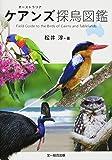 オーストラリア ケアンズ探鳥図鑑—Field Guide to the Birds of Cairns and Tablelands