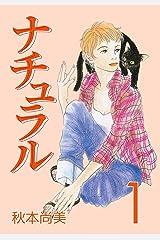 ナチュラル (1) Kindle版