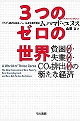 3つのゼロの世界 貧困0・失業0・CO2排出0の新たな経済 (早川書房) Kindle版