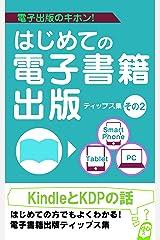 KindleとKDPの話~ユーザーと著者にとってのメリットとは?~: はじめての方でもよくわかる!電子出版するためのティップス集その2(簡易読みきり版) 【はじめての電子書籍出版ティップス集】 Kindle版