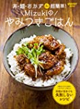 丼・麺・おかずde超簡単! Mizukiのやみつきごはん (レタスクラブムック)