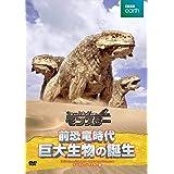 【Amazon.co.jp限定】ウォーキング with モンスター-前恐竜時代 巨大生物の誕生 [DVD]