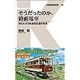 そうだったのか、路面電車 - 知られざる軌道系交通の世界 (交通新聞社新書128)