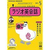 NHK CD ラジオ ラジオ英会話 2021年5月号