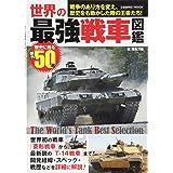 世界の最強戦車図鑑 (COSMIC MOOK)