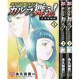 変幻退魔夜行 カルラ舞う! 少年陰陽師 コミック 1-3巻セット (ボニータコミックス)