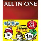 All in one携帯版