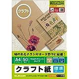 エレコム インクジェット用紙 クラフト紙 A4 50枚 マルチプリントタイプ 標準 日本製 【お探しNo:D149】 EJK-KRA450