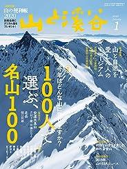 山と溪谷 2020年 1月号 [雑誌]