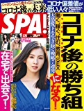 週刊SPA!(スパ)  2020年 5/26 号 [雑誌] 週刊SPA! (デジタル雑誌)