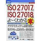 図解入門ビジネス 最新ISO27017とISO27018がよ~くわかる本