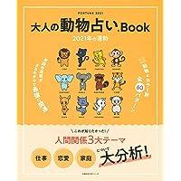 大人の動物占いBook 2021年の運勢 (主婦の友生活シリーズ)