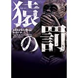 猿の罰 (ハーパーBOOKS)