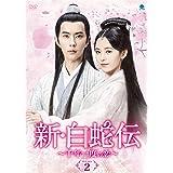 新・白蛇伝 ~千年一度の恋~ DVD-BOX2 [AmazonDVDコレクション]
