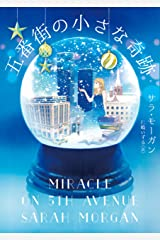 五番街の小さな奇跡 (mirabooks) Kindle版