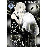 愛しい嘘 優しい闇 分冊版(9) (パルシィコミックス)