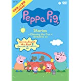 Peppa Pig Stories ~Cleaning the Car/くるまのおそうじ 他~ [DVD]