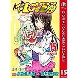To LOVEる―とらぶる― カラー版 15 (ジャンプコミックスDIGITAL)