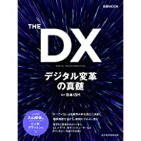 THE DX デジタル変革の真髄 (日経ムック)
