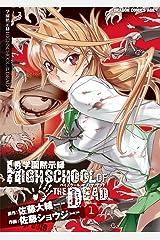 学園黙示録 HIGHSCHOOL OF THE DEAD(1) (ドラゴンコミックスエイジ) Kindle版