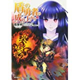 盾の勇者の成り上がり (5) (MFコミックス フラッパーシリーズ)