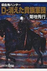 D-消えた貴族軍団 吸血鬼ハンター31 (朝日文庫) 文庫