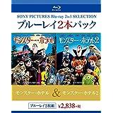 モンスター・ホテル/モンスター・ホテル2 [Blu-ray]