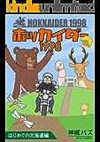 ホッカイダー1998はじめての北海道編