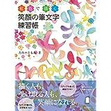 虹色で描く 笑顔の筆文字練習帳