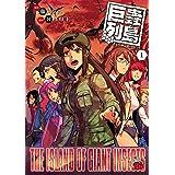 巨蟲列島 1 (チャンピオンREDコミックス)