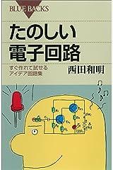 たのしい電子回路 すぐ作れて試せるアイデア回路集 (ブルーバックス) Kindle版