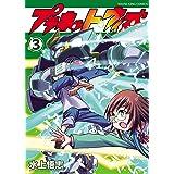 プラネット・ウィズ(3) (ヤングキングコミックス)